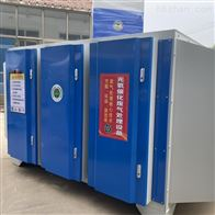 YC-CHYHSB光氧催化工业废气处理