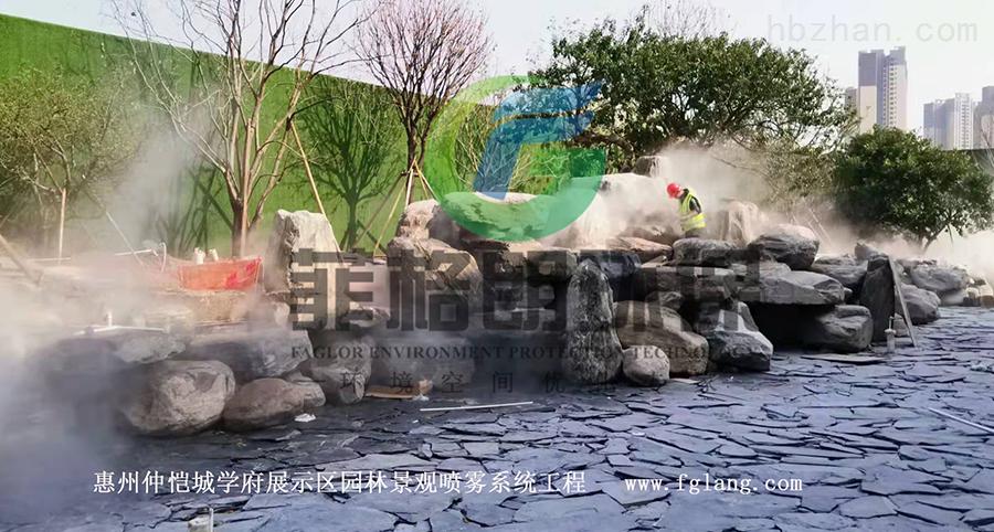 (景观)惠州仲恺城学府展示区园林景观喷雾系统工程