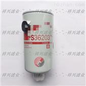 FS36203油水分离滤芯FS36203质量可靠