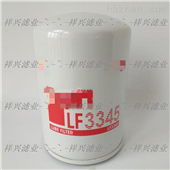 LF3345机油滤芯LF3345型号齐全品质保证