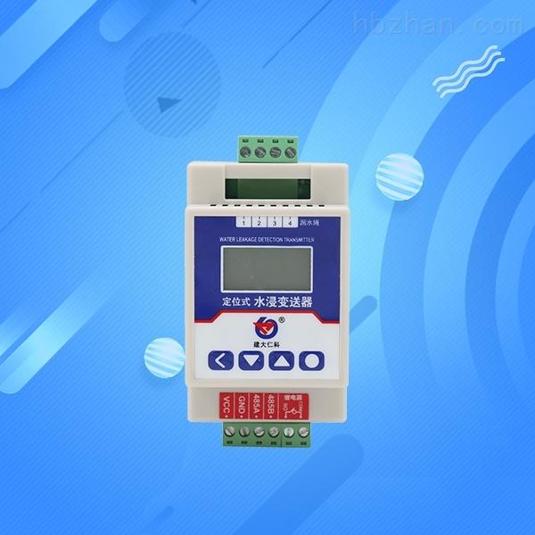 定位式水浸变送器浸水检测报警