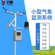 YT-QC9农业小气候观测设备