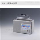 W5L-1恒温水浴槽