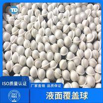 酸碱贮罐实心浮球聚丙烯液面覆盖球