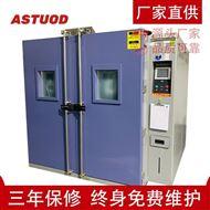 ASTD-HWS-2000恒温恒湿试验箱
