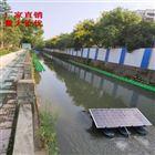 太陽能深度複氧機,河道水體淨化裝置