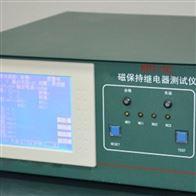 磁保持继电器综合参数测试仪RRT-5C