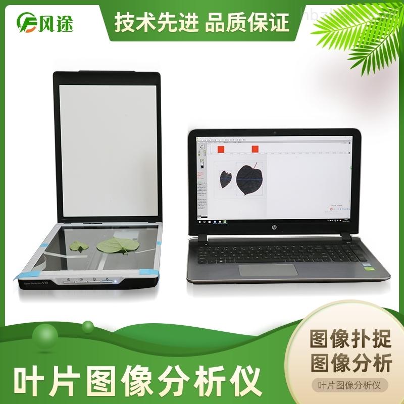 植物叶片图像分析仪