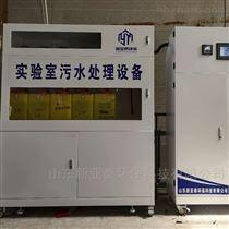 XYTSYS-A009疾控中心实验室废水处理设备