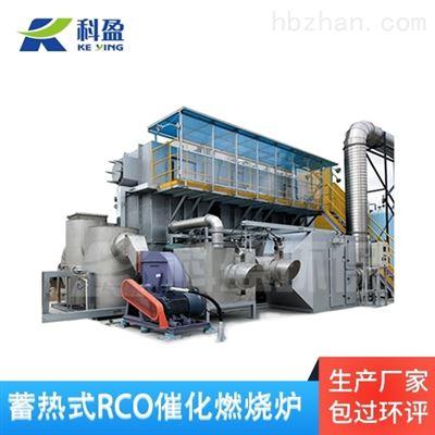 RCO-n-300蓄热式废气催化燃烧安全阀结构RCO装置