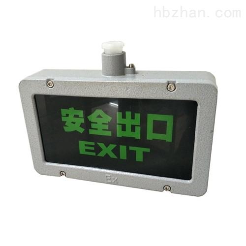 安全出口指示灯HSG8400/BXE8400防爆标志灯