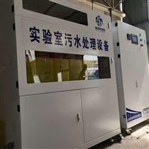 疾控中心实验室污水废水处理设备