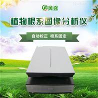 FT-V800植物根系分析仪