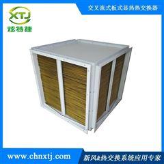污泥烘干环氧树脂耐腐蚀板式气气热交换芯体