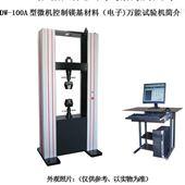 WDW-100A型镁基材料电子万能试验机
