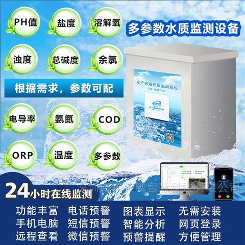 鱼虾养殖水质在线监测系统设备超标自动报警