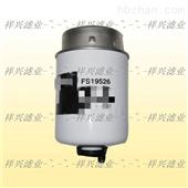 FS19525油水分离滤芯FS19525厂家现货