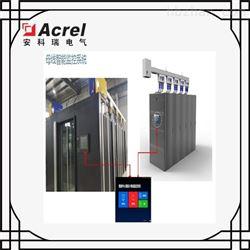 数据中心机房小母线 母线配电系统