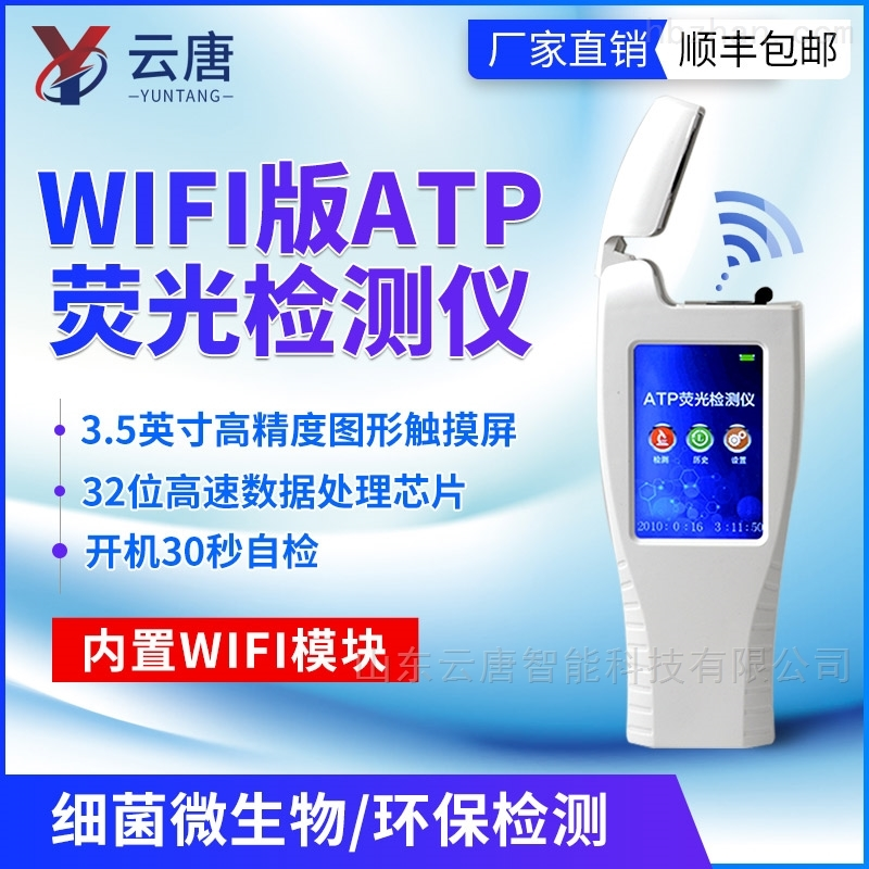 wifi型ATP荧光检测仪-wifi型ATP荧光检测仪