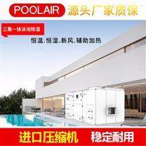 酒店泳池三集一体恒温恒湿空调机组