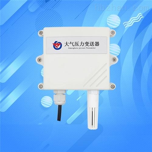 大气压力传感器变送器高精度工业级RS485