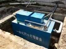 企业、厂区生活污水处理设备系列