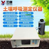 YT-T80X土壤碳通量自动测量仪