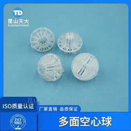 除碳器填料PVC分水球聚氯乙烯多面空心球