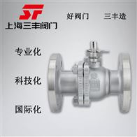 Q41F-16P/25P/40P/64P/100P不锈钢法兰球阀高温蒸汽耐酸碱腐蚀化工球阀