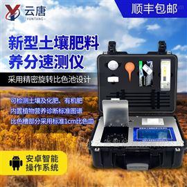 YT-TRX04高智能土壤肥料植株养分测定仪