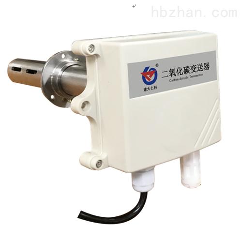 模拟量型管道式二氧化碳变送器