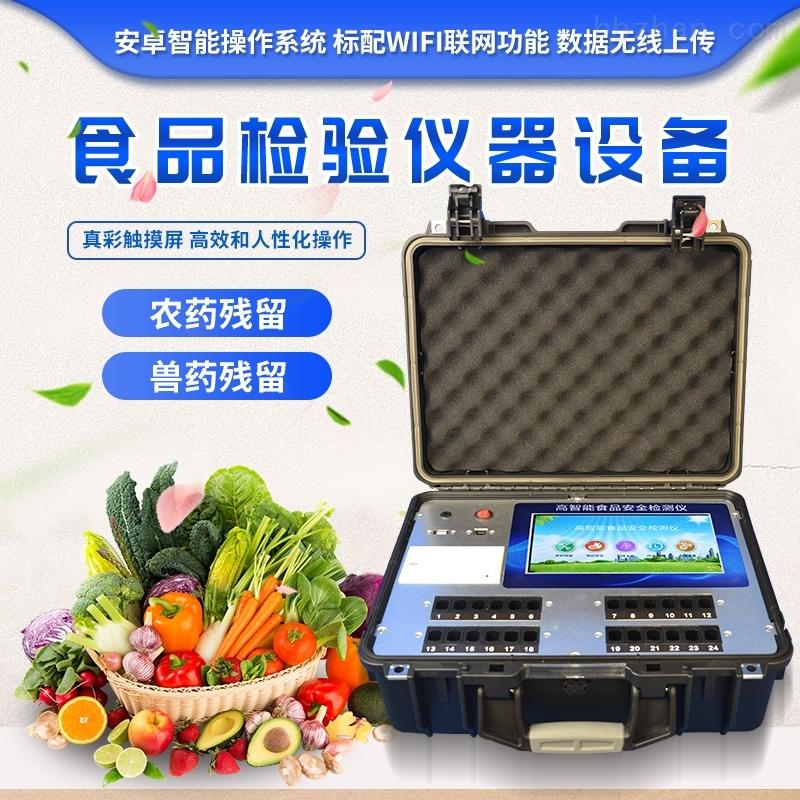 食品快速检测仪器