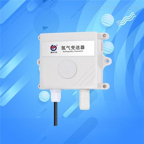 氢气传感器变送器浓度报警器温湿度H2气体