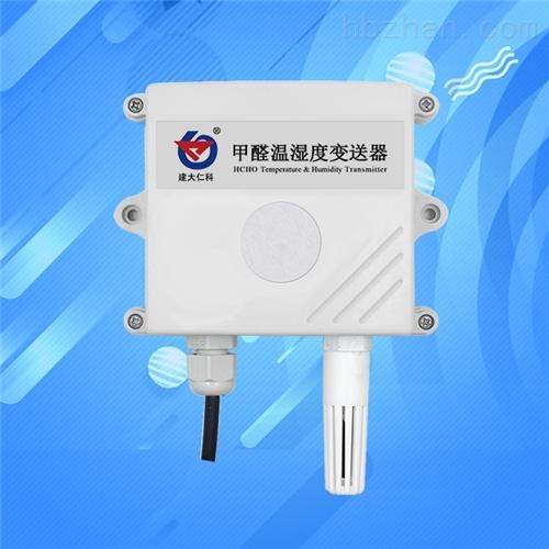 甲醛变送器传感器有害气体监测4-20mA模拟量