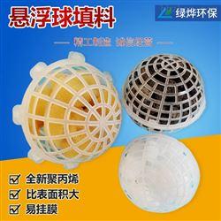 生物球悬浮填料