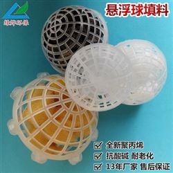 多孔生物球悬浮填料