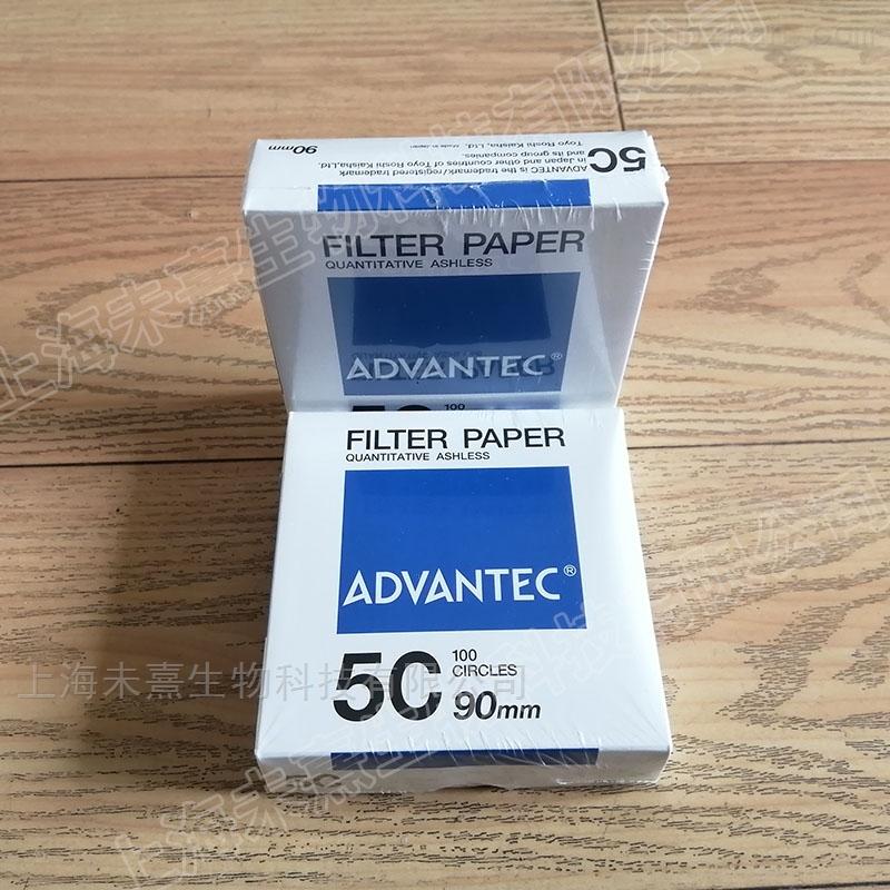 日本advantec 5C无灰级定量滤纸