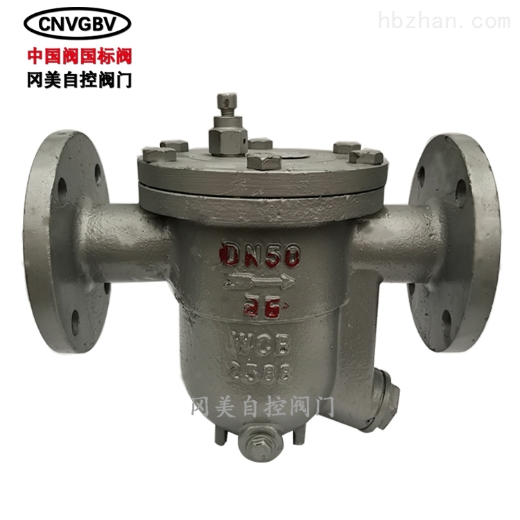 浮球式疏水阀GMSC41H-25C