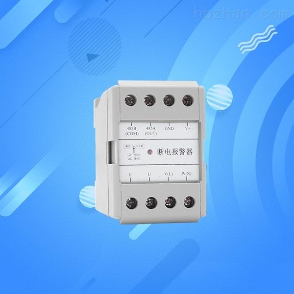 工业级断电报警器