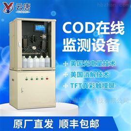 Cr-CODCOD在线监测设备