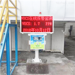 厂界数据化VOCs气体浓度在线监控系统