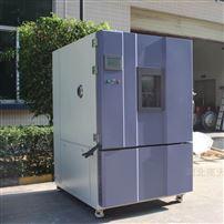 1000L高低温交变试验箱厂家