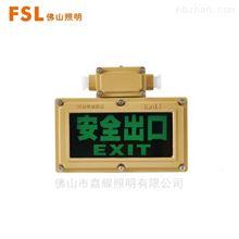 佛山照明FB0100防爆安全出口指示灯