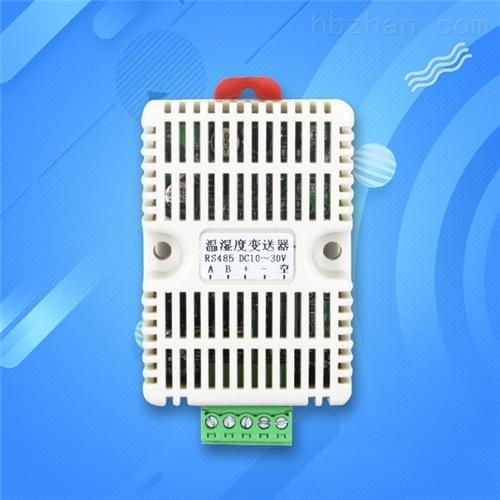 温湿度传感器modbus变送器卡轨工业级