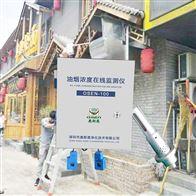 厂家包联网厨房油烟颗粒物CCEP认证监测系统