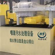 HS-04喷漆厂污水处理设备厂家直销