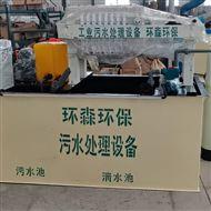 HS-04服裝印花廠汙水處理設備