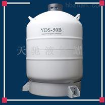 白沙天驰50升大容量液氮罐
