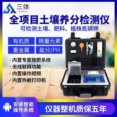ST-F2高智能肥料检测仪