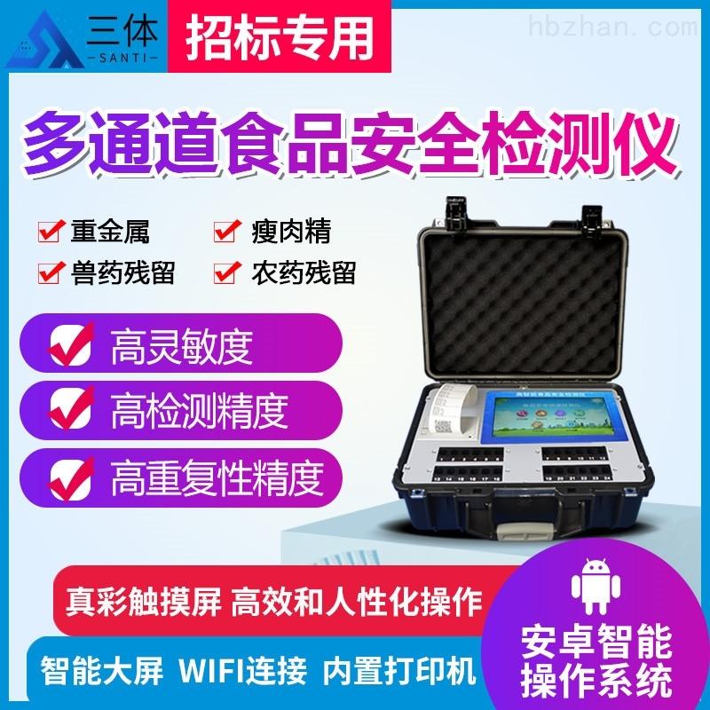 中央厨房食品安全检测仪器配置方案-中央厨房食品安全检测仪器配置方案